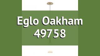 Люстра Eglo Oakham 49758 обзор: светильник Eglo Oakham 49758 40 Вт, где купить, характеристики