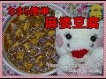 【簡単料理】超簡単レシピなのに本格的麻婆豆腐How to make mapo tofu