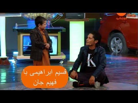 Qasim Ibrahimi With Fahim Jan  / صحبت های شیرین فهیم جان با قسیم ابراهیمی