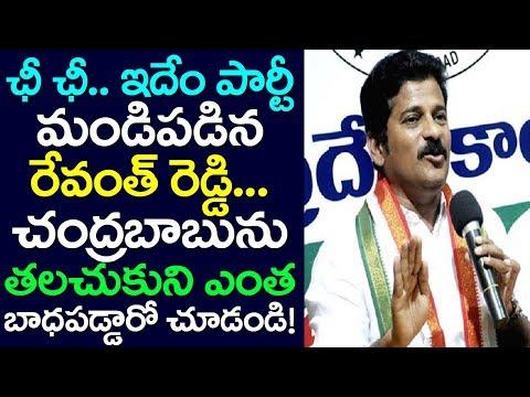 Revanth Reddy Anger On Telangana Congress Party   CM Chandrababu  Take One Media  CM KCR   KTR   TDP