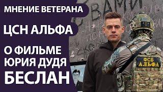мнение ветерана ЦСН ФСБ Альфа о фильме Дудя БЕСЛАН