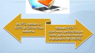 mp Доставка диссертаций  to mp3 Доставка диссертаций