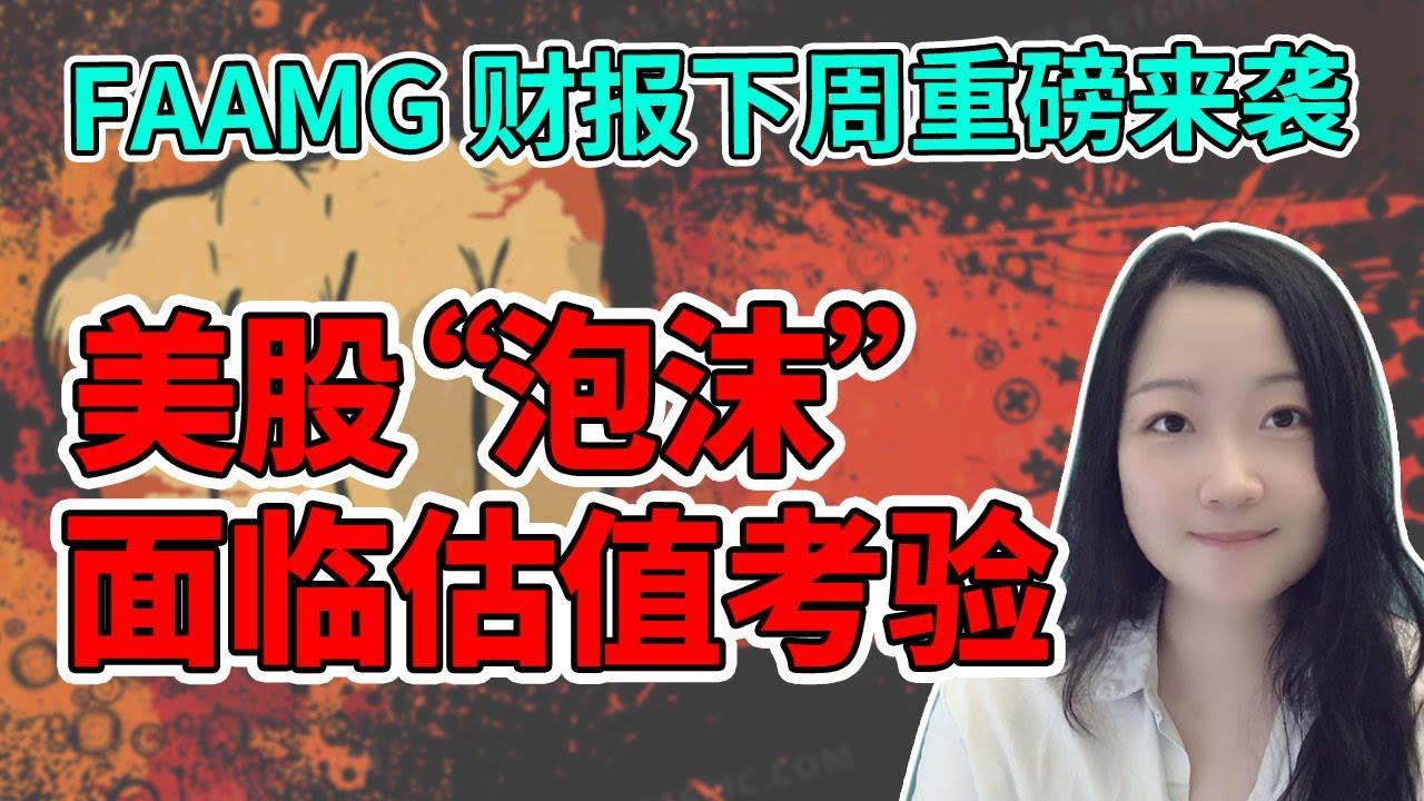 FAAMG 财报下周提前看!真香系列?【有CC字幕】NaNa说美股(2020.10.25)