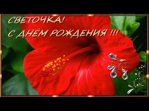 ДОРОГАЯ, ПОДРУЖКА , С ДНЁМ РОЖДЕНИЯ  !!! Музыкальная открытка  2