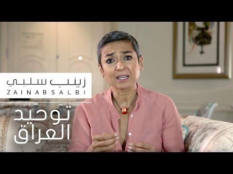 زينب سلبي | توحيد العراق | Uniting Iraq