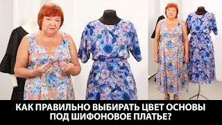 Как правильно выбирать цвет основы под шифон? Как подобрать подкладку для шифоновго платья?
