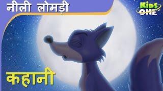 नीली लोमड़ी | हिंदी कहानी | The Blue Fox Story in HINDI for Kids - KidsOneHindi