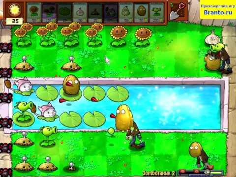 Растения против Зомби - Мини-игра 17