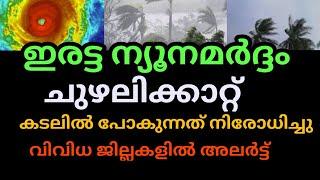 ചുഴലിക്കാറ്റിന് സാധ്യത | kerala rain |  global media weather news