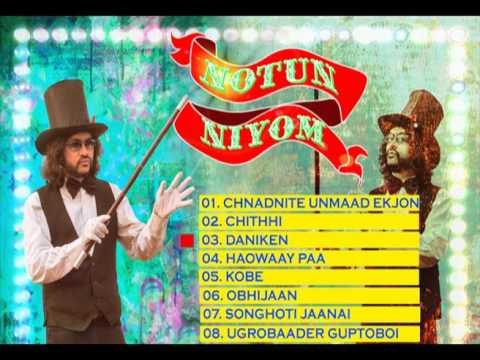 Notun Niyom Promo jukebox | Notun Niyom |...