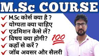 What is MSc | M.Sc Course | msc kya hai | M.sc course duration | msc course fee | msc subject list