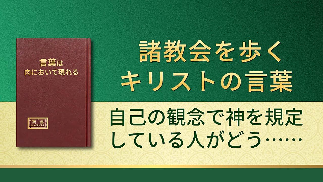 神の御言葉「自己の観念で神を規定している人がどうして神の啓示を受けることができるだろうか」
