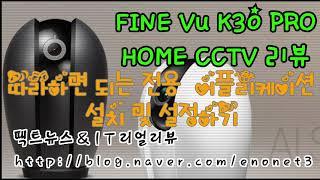 파인뷰 K30PRO 홈CCTV 전용 어플 및 기기 설치…