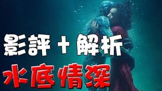 【水底情深】|結局分析|劇情解說|忘形水|水形物语|萬人迷電影院|The Shape of Water|Movie review|ending explained