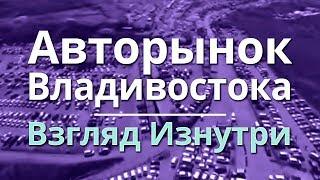Авторынок Владивостока - как обманывают при продаже Nissan Leaf