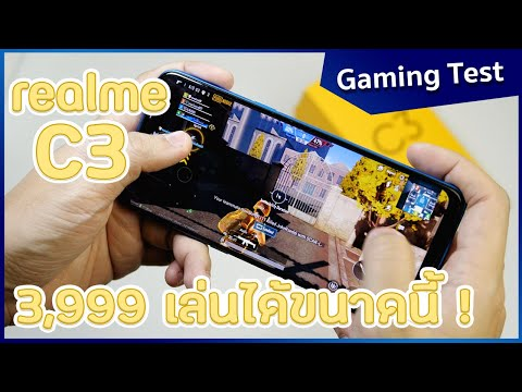 Realme C3 Gaming Test on Mediatek G70 ทดสอบเกมส์ PUBG ROV และอีกมากมาย - วันที่ 23 Feb 2020