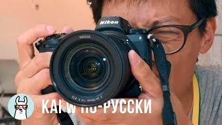 Kai W по-русски: Знакомство с Nikon Z7