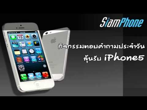 จับฉลากแจก iPhone 5