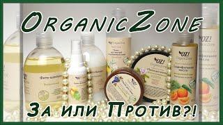 ОБЗОР БЮДЖЕТНОЙ КОСМЕТИКИ Organic Zone НАТУРАЛЬНАЯ КОСМЕТИКА Уход за Волосами и Кожей ОТЗЫВ