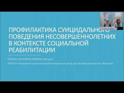 Вебинар Организация работы по профилактике суицидального поведения детей и подростков (25.11.16)