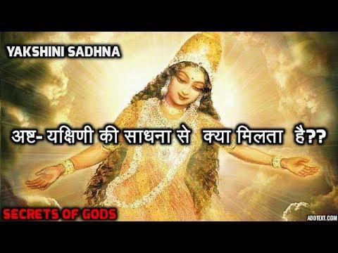 अष्ट-यक्षिणी की साधना से क्या फल मिलता है???What we can get from Yakshini Sadhna .