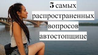 Женский автостоп 5 самых распространенных вопросов автостопщице