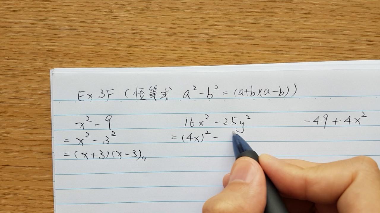 因式分解 恆等式(1) 第一條恆等式基本題型 - YouTube
