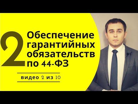 Обеспечение гарантийных обязательств по 44-ФЗ в 2020 г. Банковская гарантия по 44 ФЗ