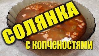 Солянка с копченостями | с колбасой | с картошкой | БЫСТРЫЙ РЕЦЕПТ