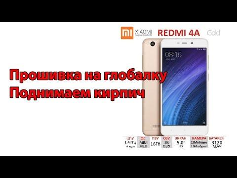 Xiaomi Redmi 4A Прошивка на глобалку и поднятие кирпича