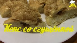 Кекс со сгущёнкой диетический рецепт diet recipes protein