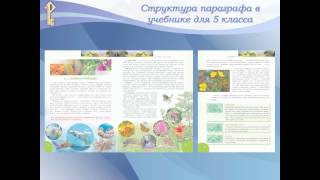УМК по Биологии как инструмент реализации требований ФГОС