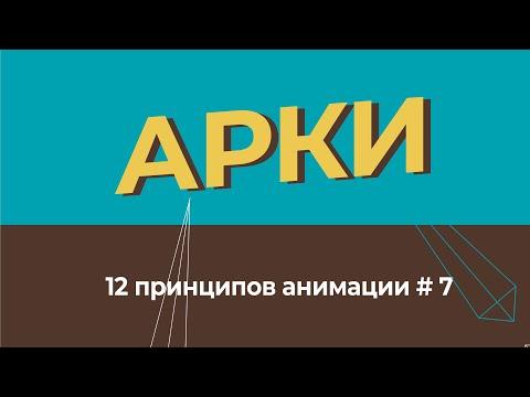Арки - 12 принципов анимации на русском