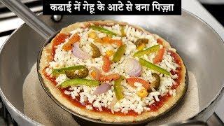 कढाई में गेहू आटा से पिज़्ज़ा बनाइये फटाफट - aata pizza in kadhai recipe - cookingshooking