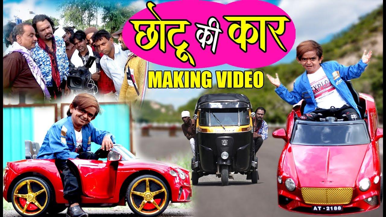 CHHOTU KI CAR | Making Video | छोटू की कार | मेकिंग वीडियो | Making By : Akram Khan