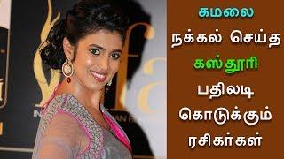 கமலை நக்கல் செய்த கஸ்தூரி பதிலடி கொடுக்கும் ரசிகர்கள் - Tamil News | 2daycinema.com