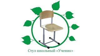 стулья для школ серии