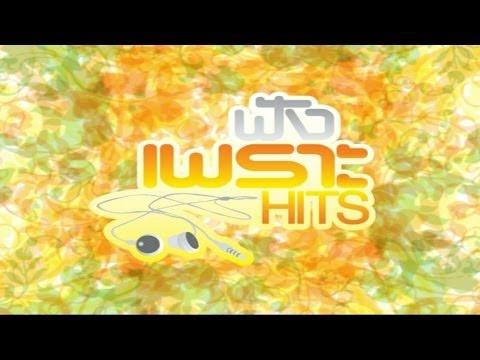 รวมเพลง - ฟังเพราะ Hits