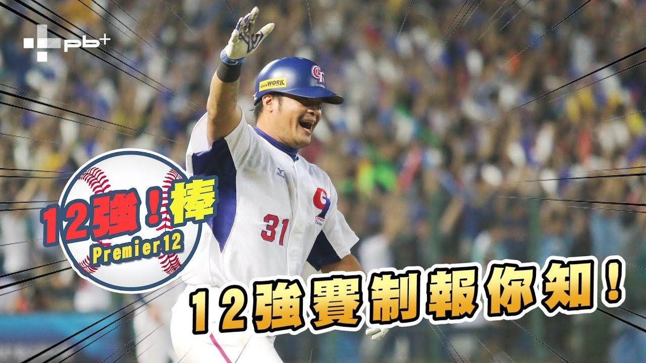 【12強!棒!】EP1:世界12強棒球賽制報你知 - YouTube