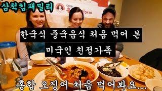 한국식 중국 음식 처음 먹어본 미국인 친정가족들의 반응은?