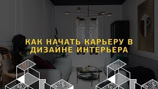 """Бесплатный вебинар """"Как начать карьеру в дизайне интерьера"""""""