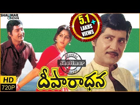 Deeparadhana Full Length Telugu Movie || Shoban Babu, Jayapradha, Murali Mohan, Mohan Babu