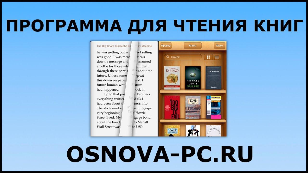 Скачать программу для чтения книг текстов
