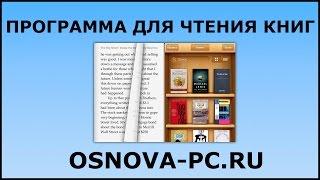 Лучшая программа для чтения книг на компьютере