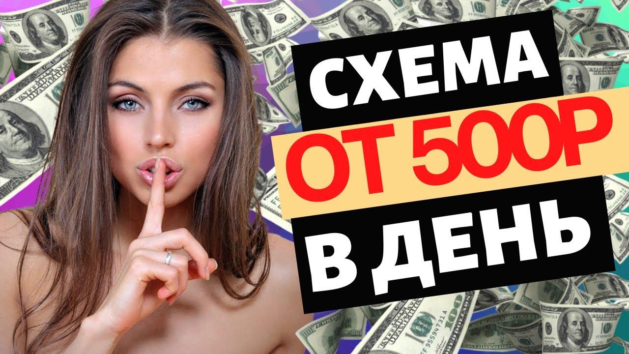 Пошаговая Схема Заработка От 500 рублей В День В Интернете Без Вложений Новичку с Нуля