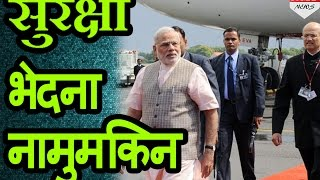देखें SPG कैसे करते हैं foreign visit पर Narendra Modi के security