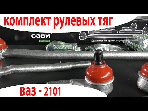 Комплект рулевых тяг ВАЗ 2101 - СЭВИ