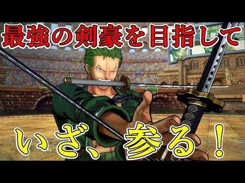 スプラトゥーン2のパクリゲーム最強の剣豪を目指してゾロが参る