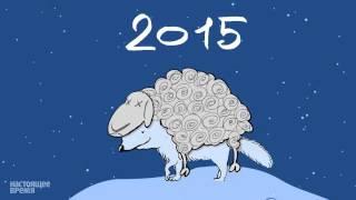 Ёлкин - песец в овечьей шкуре