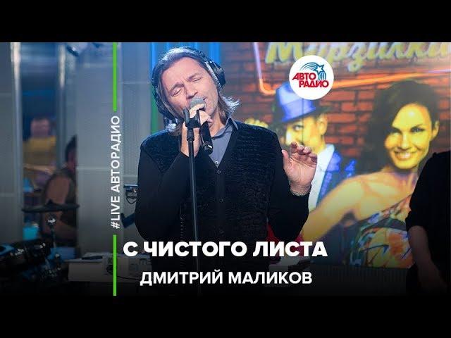Дмитрий Маликов - С Чистого Листа (LIVE @ Авторадио)